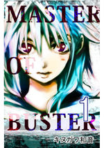 Master Of Buster 〜龍を従えし者〜 5巻