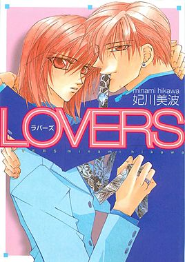 LOVERS 1巻
